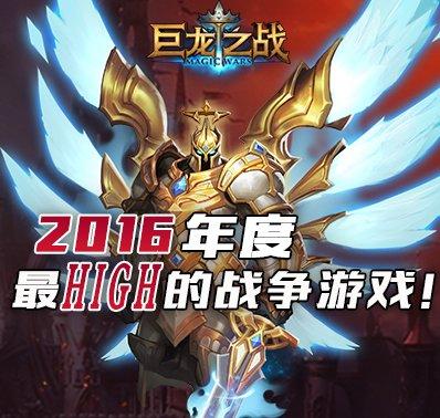 《巨龙之战》2016年度最HIGH的战争游戏!