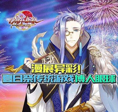 漫展异彩!《刀剑缭乱》夏日祭传统游戏博人眼球