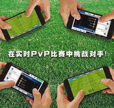 【实况足球】:真实足球的操控乐趣,多模式实时PVP