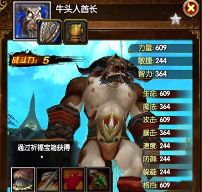 【攻略006】牛头人酋长:生命最高还两条命