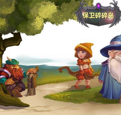 《保卫碎碎岛》玩法介绍