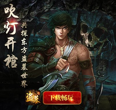 《盗墓OL》双11专服-神雕侠侣集结号