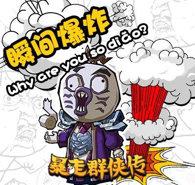 《暴走群侠传》武学系统介绍