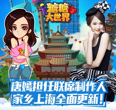 Big Fish VP:《糖糖大世界》打开中国市场