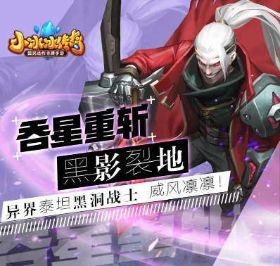 【爆料来了】异界泰坦黑洞战士威风凛凛!