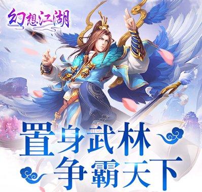 《幻想江湖》结义玩法介绍