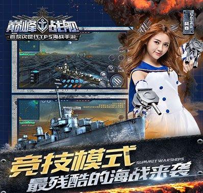 《巅峰战舰》全新公测版本即将震撼登场