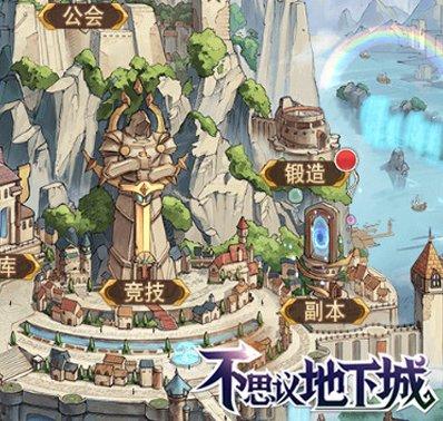 《不思议地下城》开启大冒险时代