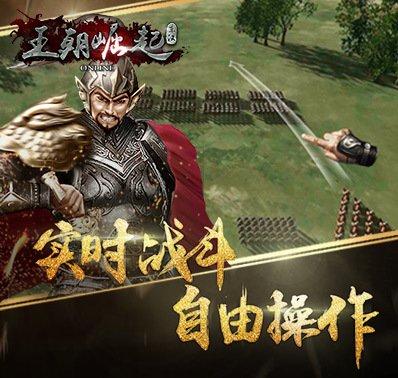 硬核RTS对战手游《王朝崛起》驰骋沙场