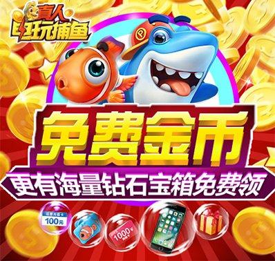 开辟海底世界的《真人电玩捕鱼》来了!
