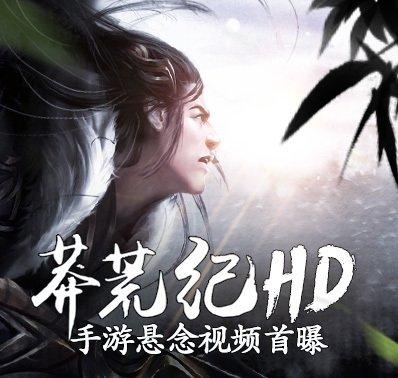 追忆经典《莽荒纪HD》手游悬念视频首曝