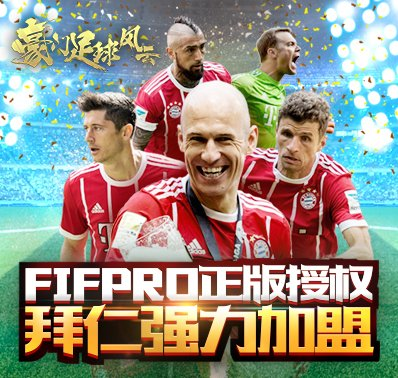 《豪门足球风云》拜仁慕尼黑加盟-FIFPro授权