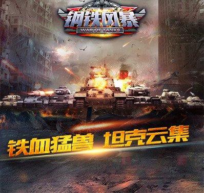 《钢铁风暴》特色解密-铁血猛兽 坦克云集