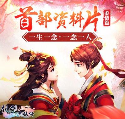 《仙剑3D回合》首部资料片12月22日柔情上线