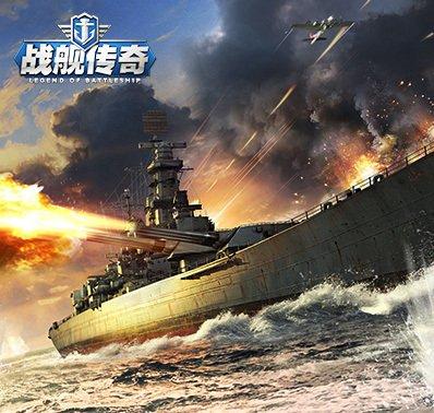 【战舰传奇】新手指引之战舰篇