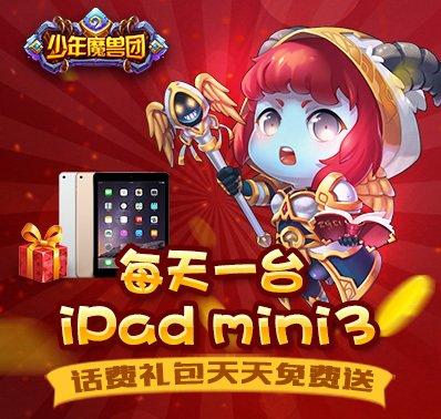 玩《少年魔兽团》赢取ipad mini3
