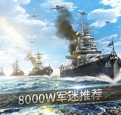 《战舰猎手》北卡女神闪亮登场 霸气侧漏大战潜艇