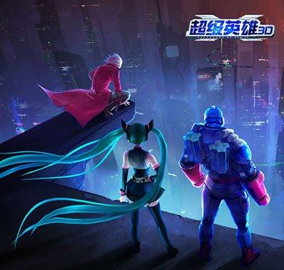 《超级英雄3D》战队装备获取攻略