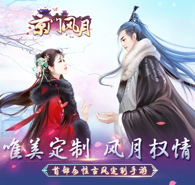 女性古风定制时代来临 《京门风月》手游华丽登场