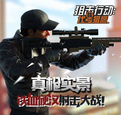 《狙击行动:代号猎鹰》--狙击生涯从这里开始!
