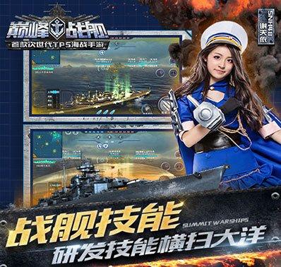 《巅峰战舰》正式成立英雄海军学院