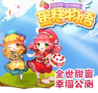 《蛋糕物语》新手篇:装扮玩法