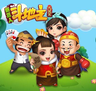 《新三人斗地主大奖赛》获胜必知技巧