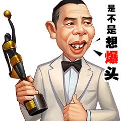 只有老脑袋懂《大富豪3》v只有玩家今日发铜加表情包的表情图片图片