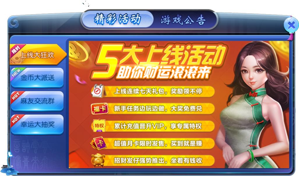 《火拼麻将》五大活动助力玩家爽到爆