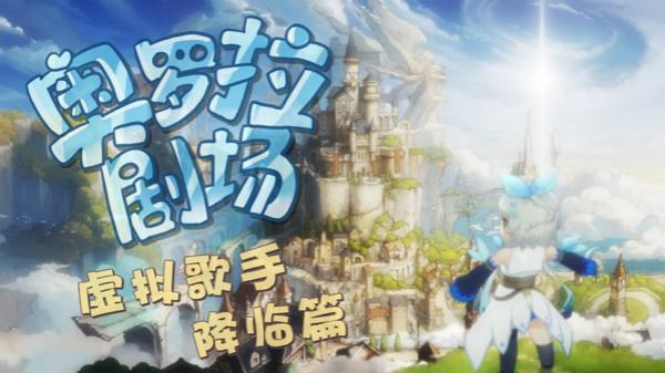虚拟歌手洛天依降临 《苍之纪元》小剧场第四回上线