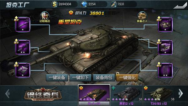 [钢铁奇兵] 钢铁战魂《闪电突袭2-钢铁奇兵》坦克装备系统攻略 详解怎么玩