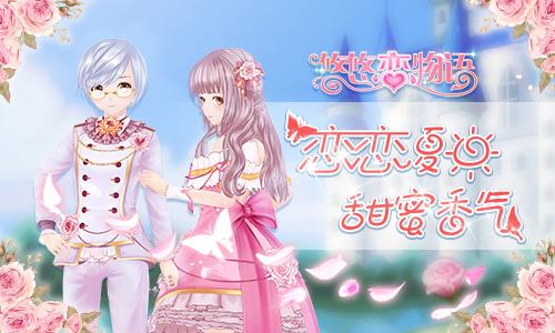 《悠悠恋物语》攻略秘境套满屋都是巧克力的夏日副本情侣大图片