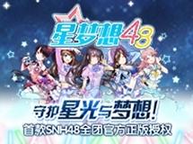《星梦想48》首款SNH48全团官方正版授权手游